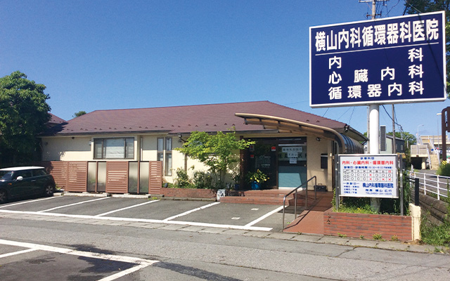 横山内科循環器科医院