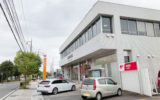 古河郵便局