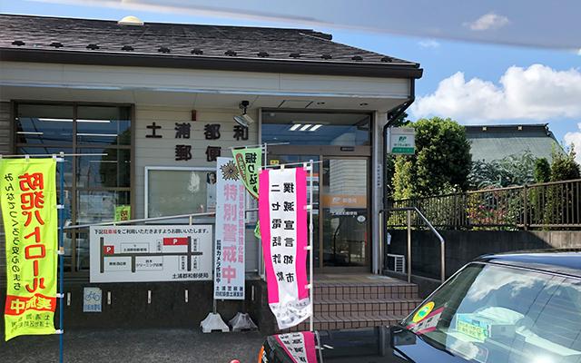土浦都和郵便局