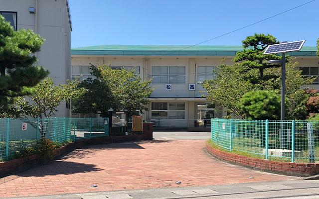 松高小学校