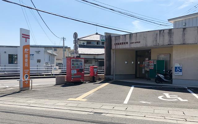 松高郵便局