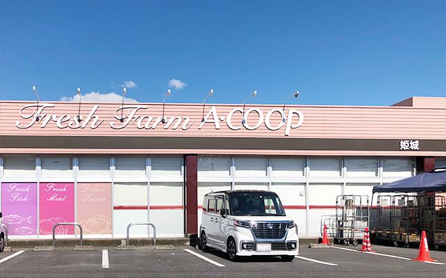 Aコープ姫城店