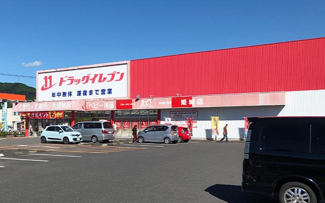 ドラッグイレブン姫城店