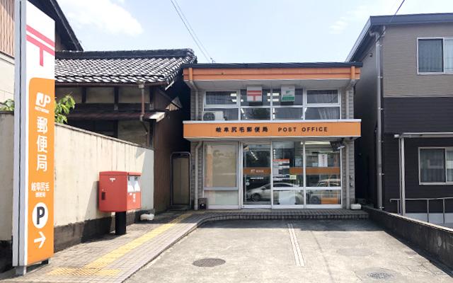 岐阜尻毛郵便局