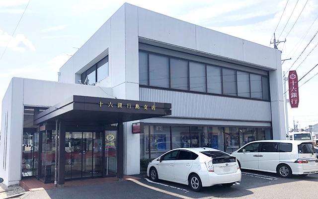 十六銀行島支店