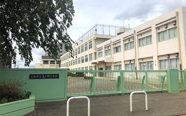 大和市立文ヶ岡小学校