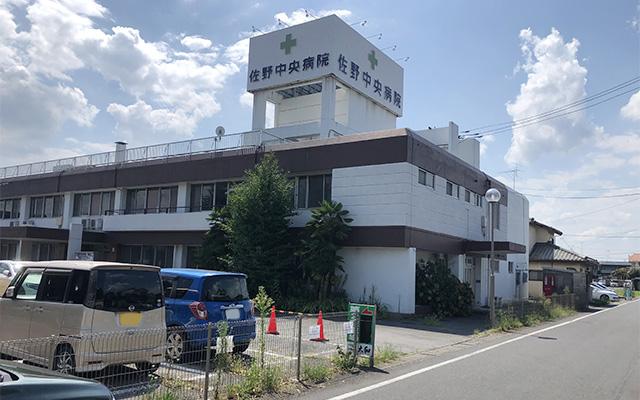 佐野中央病院