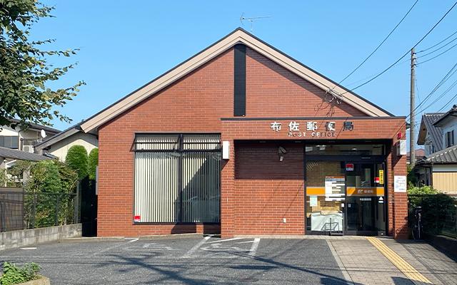 布佐郵便局