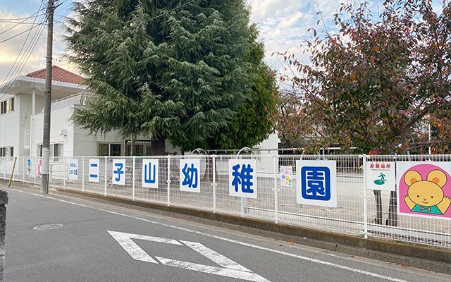二子山幼稚園