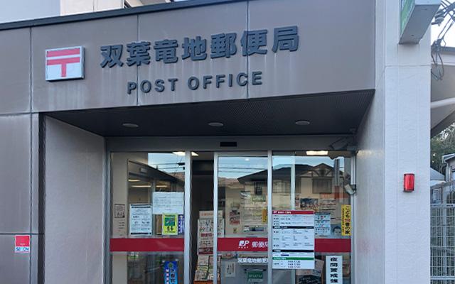 双葉竜地郵便局