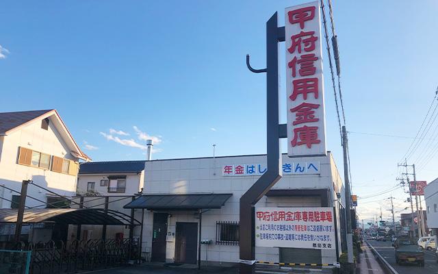 甲府信用金庫 敷島支店
