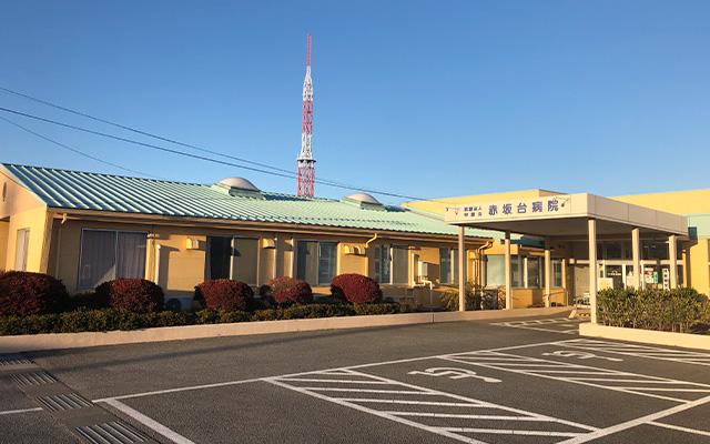 赤坂台病院