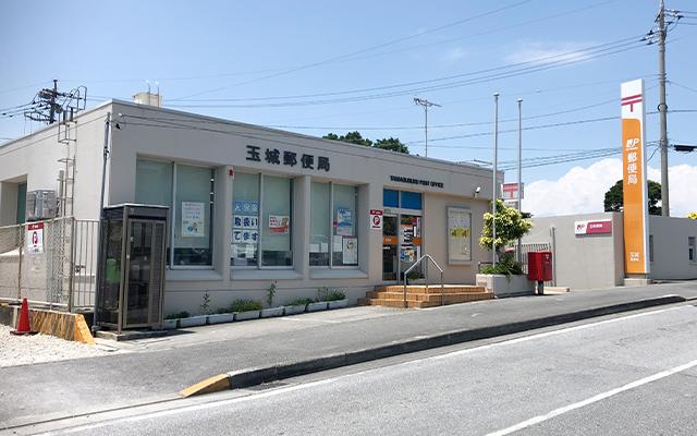 玉城郵便局