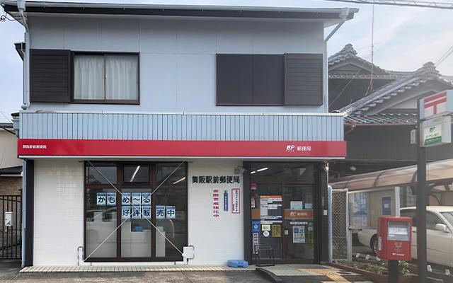 舞阪駅前郵便局