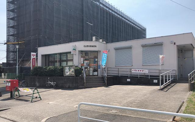 名古屋秋葉郵便局