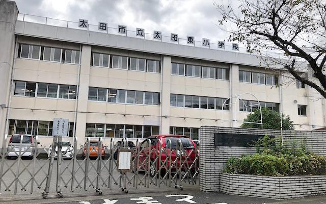 太田市立太田東小学校