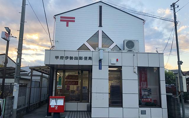 甲府伊勢四郵便局