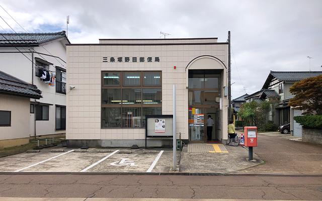三条塚野目郵便局