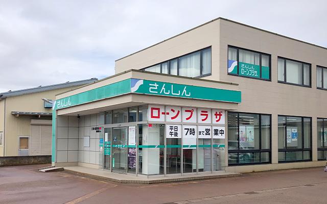 三条信用金庫塚野目支店