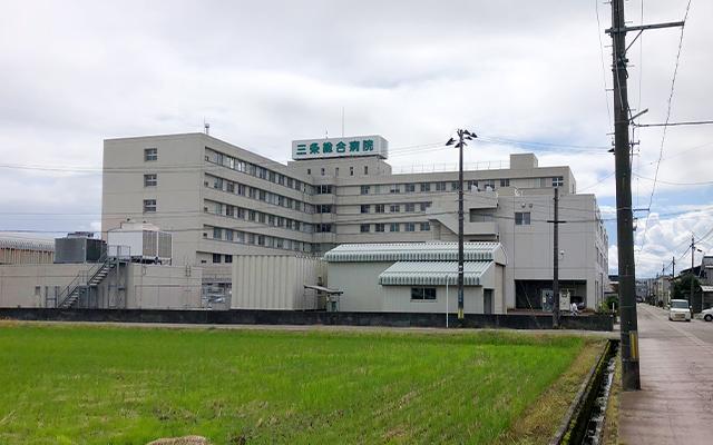 三条総合病院