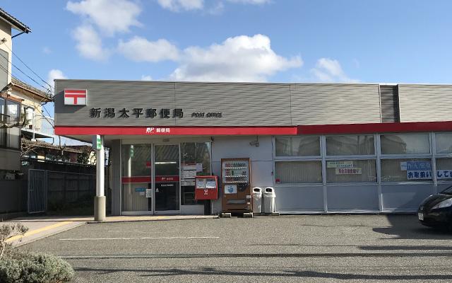 新潟太平郵便局