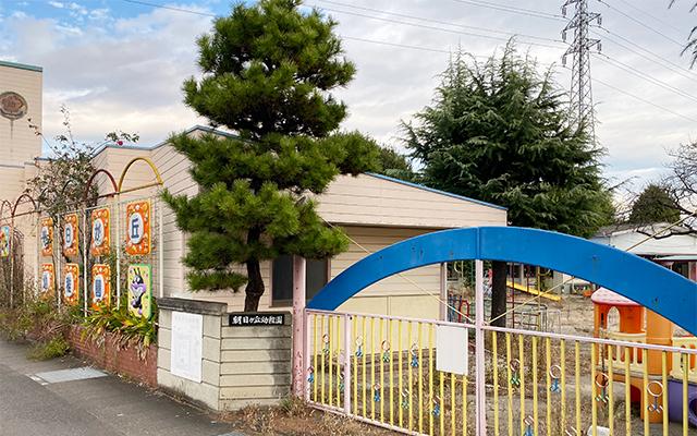 朝日が丘幼稚園