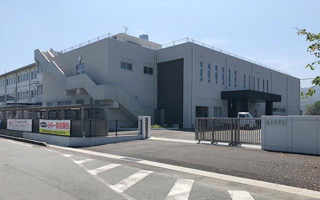 富合中学校