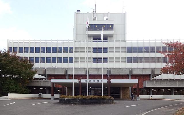 白河市役所