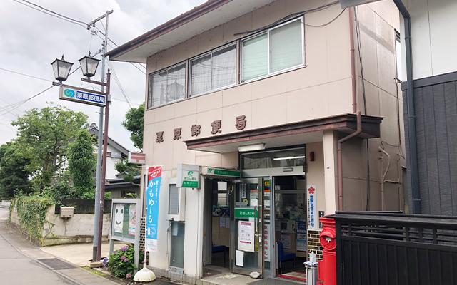 栗原郵便局