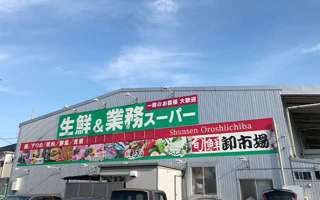 業務スーパー入間店