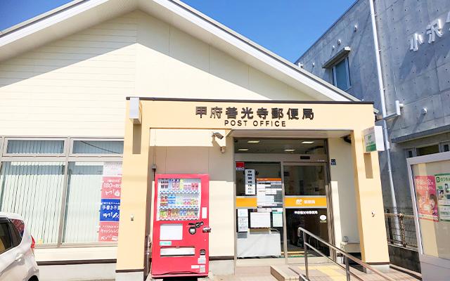 甲府善光寺郵便局