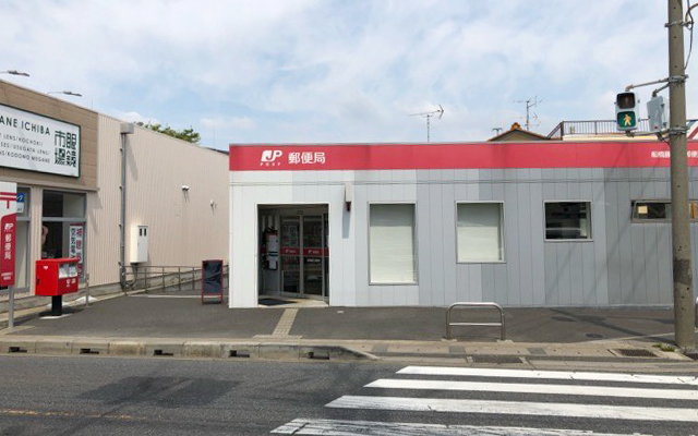 船橋藤原三郵便局