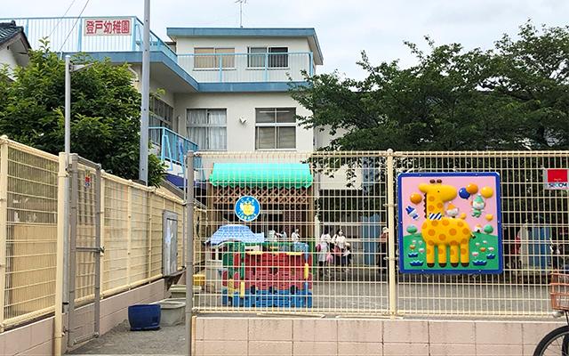 登戸幼稚園