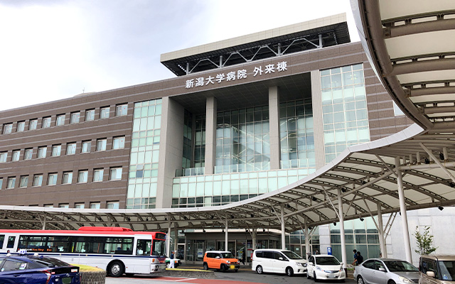 新潟大学病院