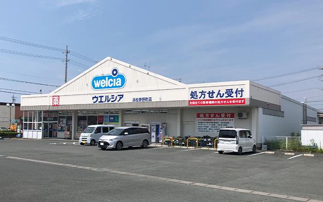 ウエルシア浜松参野町店