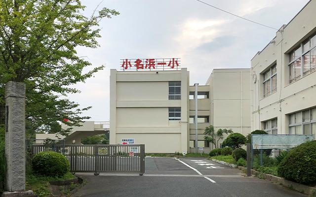 市立小名浜第一小学校