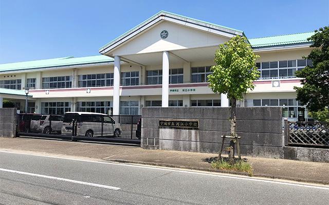 河江小学校