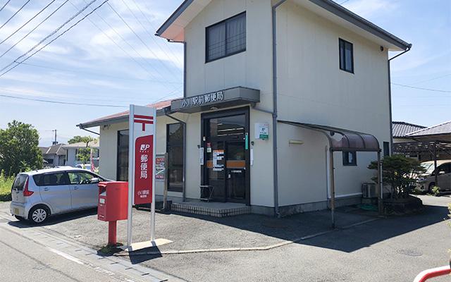 小川駅前郵便