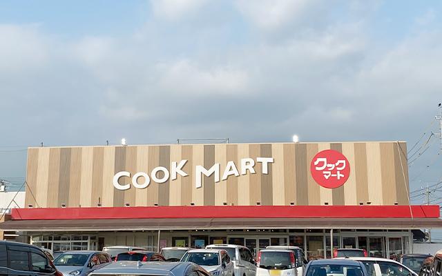 クックマート国府店