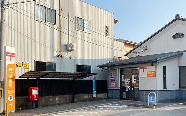豊川国府郵便局