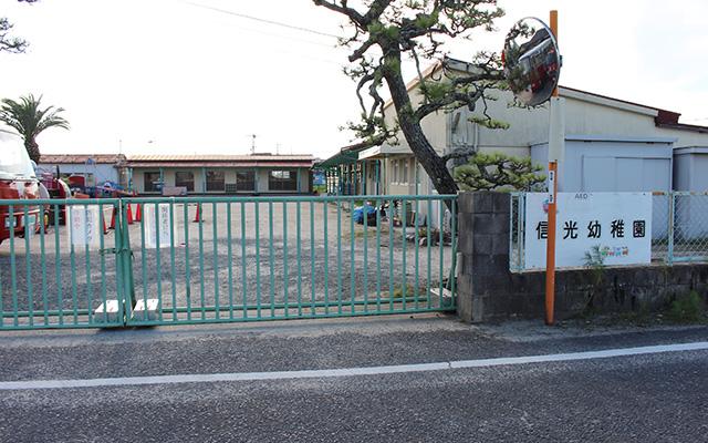 信光幼稚園