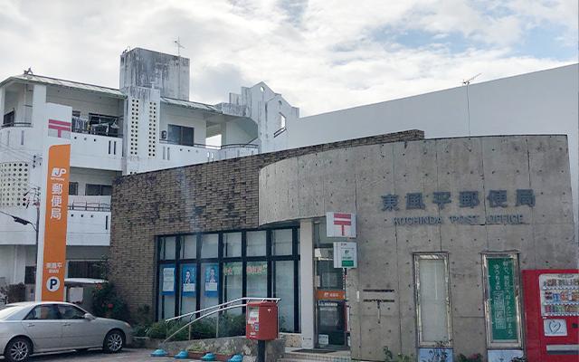 東風平郵便局