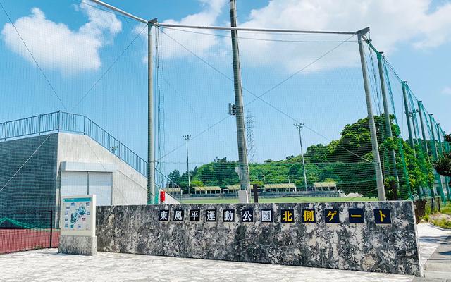 東風平運動公園