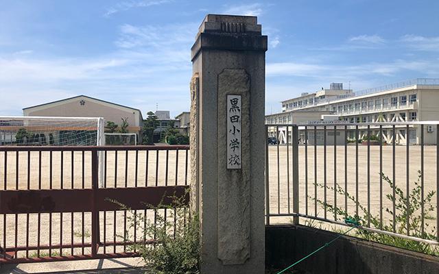 黒田小学校