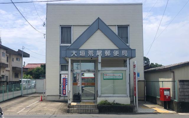 大垣荒尾郵便局