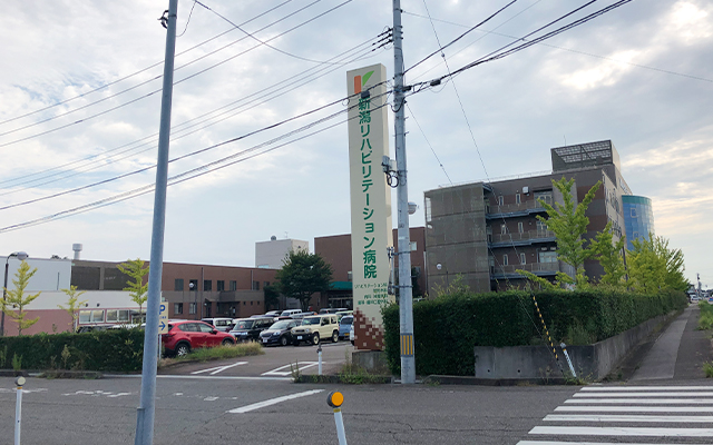 新潟リハビリテーション病院