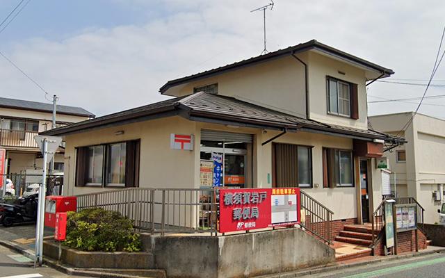 岩戸郵便局