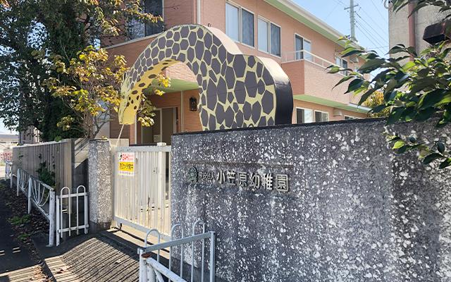 小笠原幼稚園