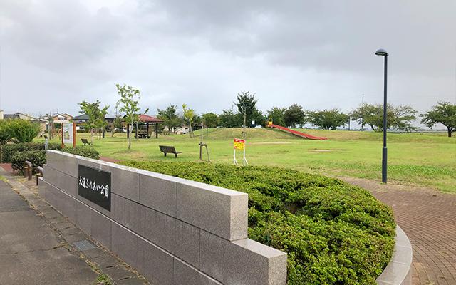 大通ふれあい公園