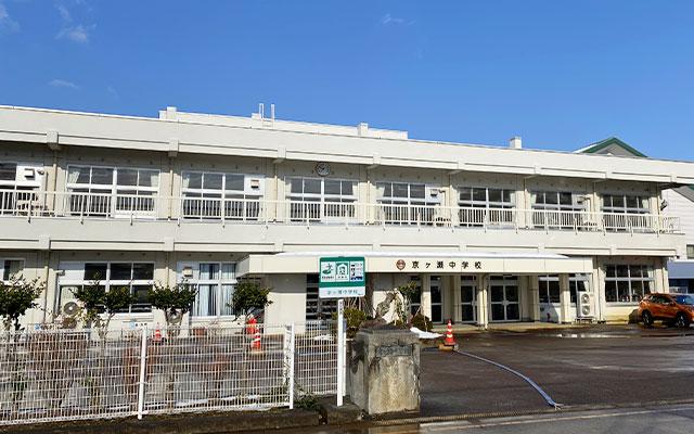 京ヶ瀬中学校